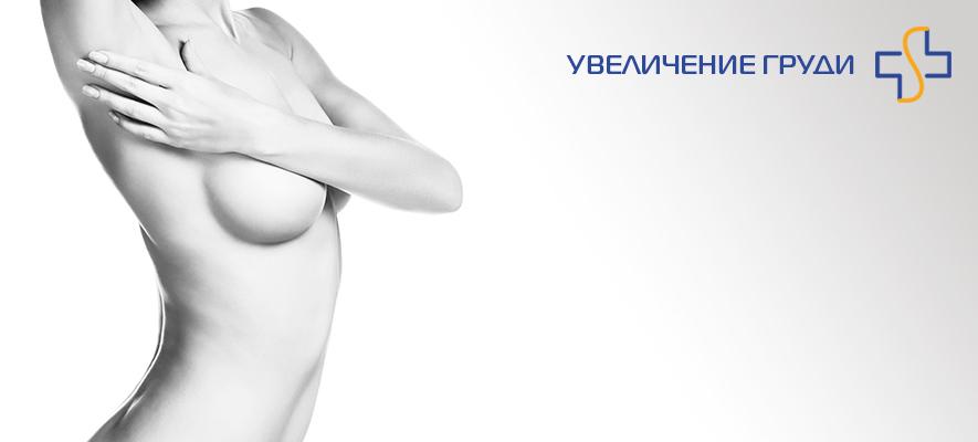 фото увеличение груди