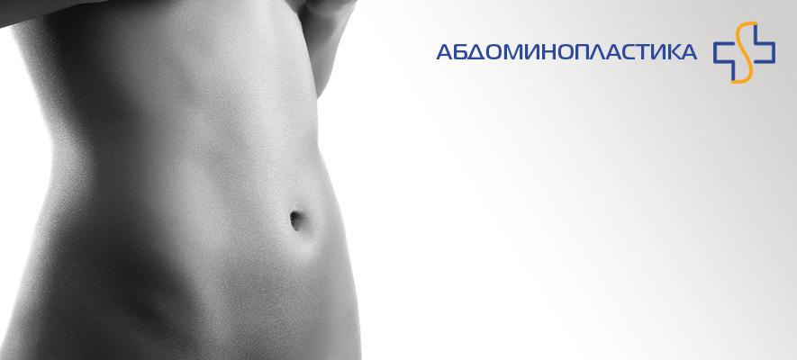 фото - абдоминопластика
